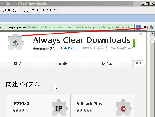 Always Clear Downloads.JPG